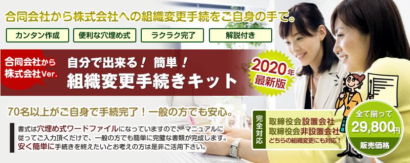 組織変更手続きキット【合同会社から株式会社 Ver.】